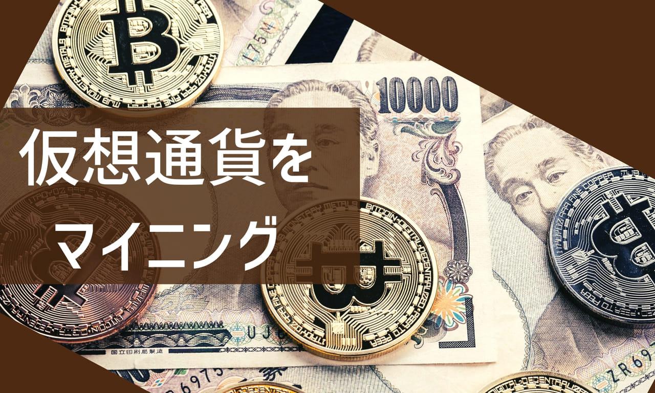 dhwanytechnology.com 無料でビットコインを手に入れる方法 | ぶちょーの雑記ブログ
